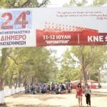 dihmero-kne-paraskeyh-afiksh-kataskhnoton-13