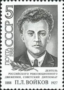Войков