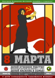 8 марта - РКСМ(б)